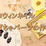 【動画】セルフハロウィンネイル~ジェルでオリジナル3Dパーツ作り~かぼちゃ編