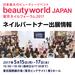 beautyworld JAPAN 東京ネイルフォーラム2017 ネイルパートナー出展情報を公開