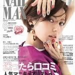 【NAIL MAX 2017年6月号】迷ったら口コミ!人気マニキュアリストのリアルボイス【4月22日(土)発売】