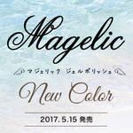 【5月15日発売】マジェリック 新色カラージェル10色
