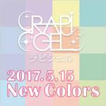 【5月15日発売】ラピジェル 新色カラージェル17色