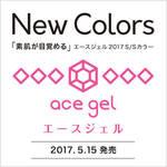 【5月15日新発売】エースジェル「素肌が目覚める」2017 S/Sカラージェル
