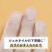 【動画】ジェルネイルの下準備に☆自爪のお手入れの仕方