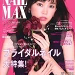 ブライダルネイル大特集! わたしの「最高キレイ!」を叶えるネイルとドレス。 8月23日(水)発売『NAIL MAX 2017年10月号』