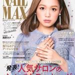 10月23日(月)発売『NAIL MAX 2017年12月号』カバーガールには西野カナさんが登場です!