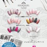 SHINYGEL presents ジェルスタンピングアート with Moyra 11月12日デビュー!