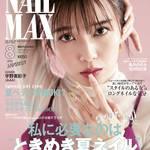 """私に必要なのは""""ときめき夏ネイル"""" 6月23日(土)発売 『NAIL MAX 2018年8月号』"""
