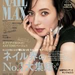 『NAIL MAX 2018年12月号』 (株式会社ミーティア)が10月23日(火)に発売しました