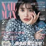 『NAIL MAX 2019年2月号』 (株式会社ミーティア)が12月21日(金)に発売いたします。カバーガールは本誌初登場の佐野ひなこさん。