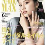 『NAIL MAX 2019年6月号』(株式会社ミーティア)が4月23日(火)に発売いたします。 カバーガールは注目の若手女優、今田美桜さんの登場です。