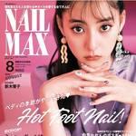 ペディの季節がやってきた! Hot Foot Nail! 6月22日(土)発売 『NAIL MAX 2019年8月号』