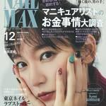 【NAIL MAX】マニキュアリストのお金事情大調査