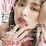 【NAIL MAX 2020年2月号】純愛+偏愛=心から愛した名品の数々 ベストネイル&コスメ大賞!