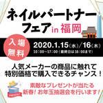 【入場無料】人気メーカーが福岡に集結!商品に触れて購入できるチャンス!