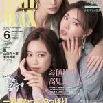 4月23日(木)発売 NAIL MAX2020年6月号 E-girlsのメンバー 鷲尾伶・楓・山口乃々華の3人が揃って登場。