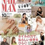 8月21日(金)発売NAIL MAX2020年10月号 POWER OF NAIL!ネイルの力で私らしく世界をひらく!