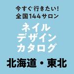 【今すぐ行きたい!全国144サロン】北海道・東北