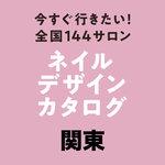 【今すぐ行きたい!全国144サロン】関東-3