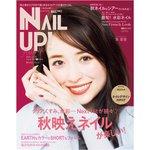 9/11発売 ネイルUP!Vol.102  秋号