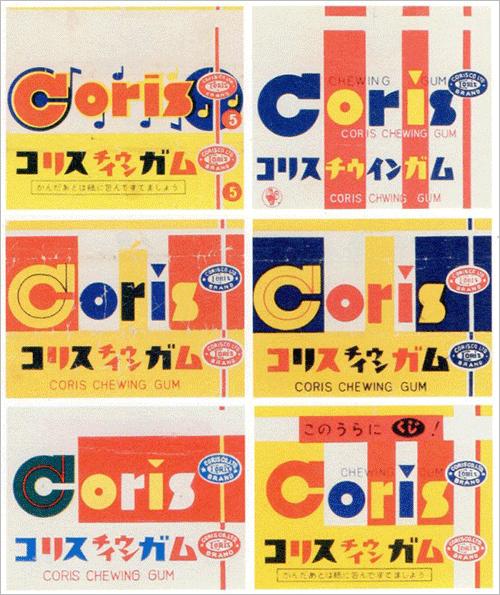レトロなデザインに癒される、昭和のチューインガムの包み紙のまとめ | コリス (104277)