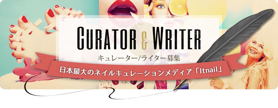キュレーター/ライター募集 日本最大のネイルキュレーションメディア「Itnail」