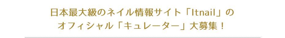 日本最大級のネイル情報サイト「Itnail」のオフィシャル「キュレーター」大募集!