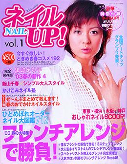vol.1 新山千春さん
