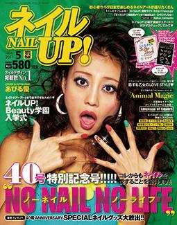 vol.40 あびる優さん