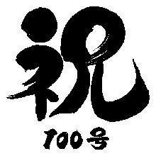 太田波子さん(株式会社MOGA・BROOK  代表取締役社長)より