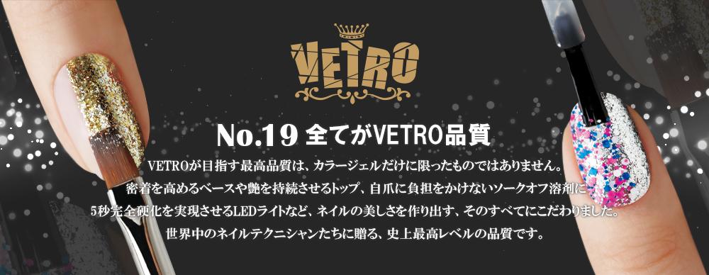 VETRO(ベトロ)ジェルネイルの通販 - VETRO(ベトロ)オンラインショップ