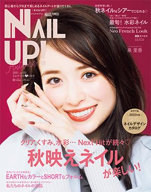 ネイルUP!2021年秋号Vol.102 | 本の情報 | ブティック社