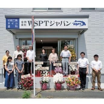 合同会社WSPTジャパン